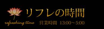 名古屋の出張マッサージ「リフレの時間」